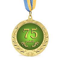 Медаль подарочная 43624 Юбилейная 75 років