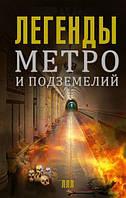 """Книга о подземном мире: """" Легенды метро и подземелий"""". Автор: Гречко Матвей"""