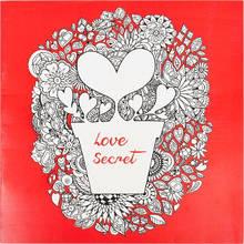 Розмальовка Антистрес Love Secret