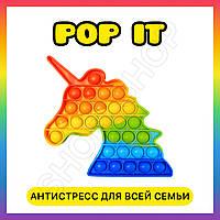 Игрушка антистресс Поп ит ЕДИНОРОГ радужный, Pop it антистресс, оригинальный подарок ребенку