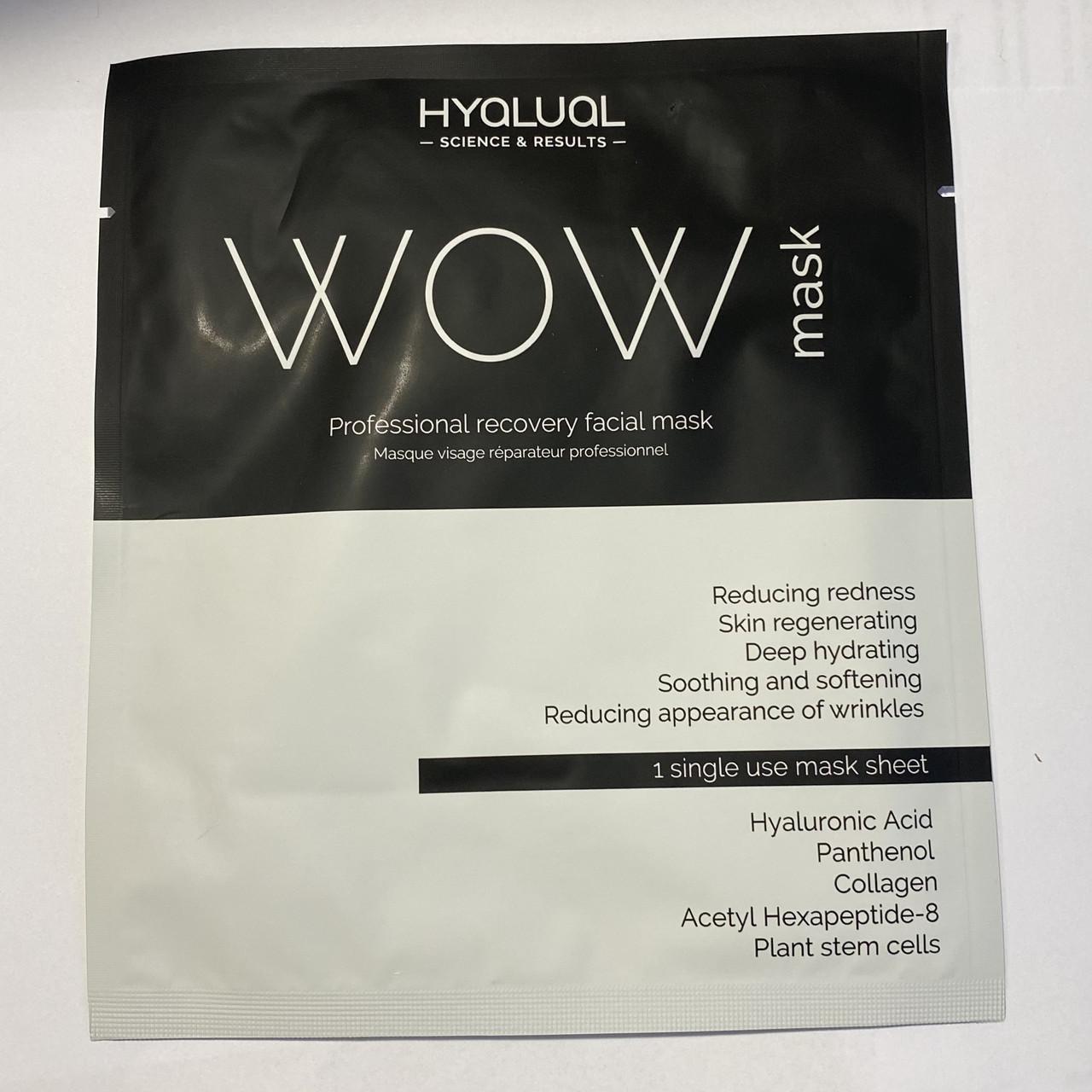 Гідрогелева це маска Гіалуаль Hyalual® WOW mask