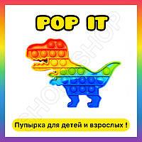 Pop it антистресс Поп ит ДИНОЗАВР радужный, прикольный подарок ребенку, сенсорная игрушка вечная пупырка