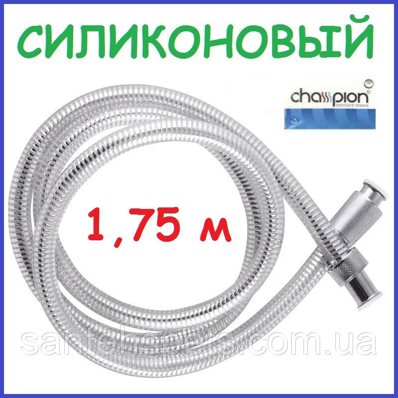 Шланг для душа силиконовый 1,75 м 175 см Lumi F04
