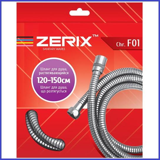 Душовий Шланг для гігієнічного душу растяжной посилений метал 1,25-1,75 м 125-175 см Чехія чеська Zerix F1