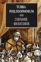 Turba Philosophorum или Собрание философов