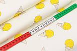 """Клапоть сатину """"Морозиво ріжок"""" жовте на молочному тлі, №2775с, розмір 28*160 см, фото 3"""