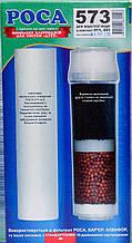 Комплект картриджів Роса для жорсткої води 573