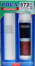 Комплект картриджів Роса для м'якої води 572
