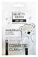 Маска для лица BeautyDerm Питательная на основе белой глины - 12 мл.