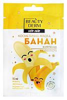 Маска для лица BeautyDerm Банан Питание Nutrition - 15 мл.