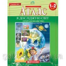 Я досліджую Світ 1-2 клас атлас