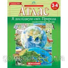 Я досліджую Світ Природа 3-4 клас атлас