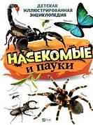 Насекомые и пауки. Датская иллюстрированная энциклопедия