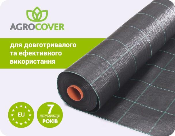 Тканный агротекстиль AGROCOVER (Agrojutex) 100 г/м2 1,05*100м, агроткань мульчирующая