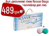 Контактные линзы Acuvue Oasys With Hydraclear Plus 6 шт/1упаковка