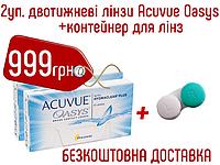Контактные линзы Acuvue Oasys With Hydraclear Plus 12шт./2упаковки