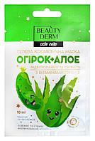 Гелевая маска для лица BeautyDerm Огурец и Алоэ Отбеливание и свежесть с витаминами группы В - 10 мл.