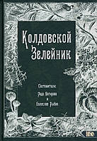 Колдовской Зелейник