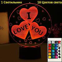 """3D Светильник """"Три Сердца"""", 1 светильник- 16 цветов света. Подарок на день святого Валентина"""