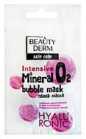 Пенная маска для лица BeautyDerm Intensive Mineral bubble Hyaluroning Минерально-кислородная - 7 мл.
