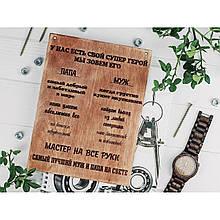 Табличка правила папы и мужа из дерева