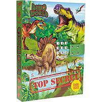 Дневник с кодом и музыкой Dino World Top Secret (4010070440121)