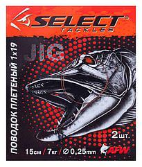 Повідець Select плетений 1х19 20см 0.3мм 10кг (2шт/упак)