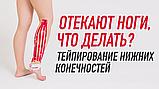 Кинезио тейп BBTape™ 5см × 5м бежевий Універсальні, фото 2
