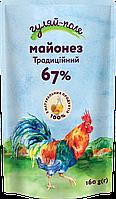 Майонез Традиційний 67% Дой-пак 160 г ТМ Гуляй-поле