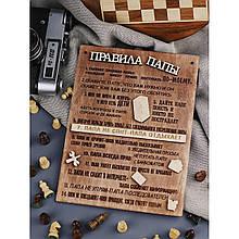 Табличка правила папы из дерева