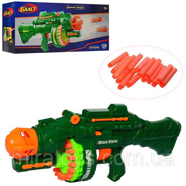 Кулемет дитячий бластер типу Nerf 7002