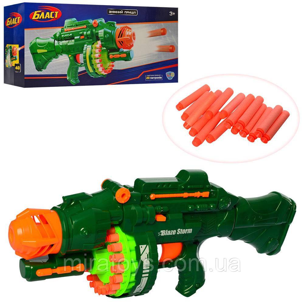 Кулемет дитячий бластер типу Nerf 7002 з м'якими кулями