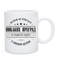 Чашка Желаю не бояться никаких преград и смело идти к любым целям. / Кружка с мотивацией