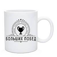 Подарочная Чашка Больших Побед / Кружка Великих Перемог