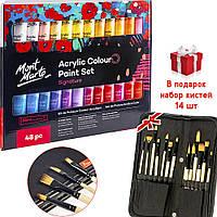 Набор для рисования качественных акриловых красок для Mont Marte 48 шт + ПОДАРОК НАБОР КИСТЕЙ