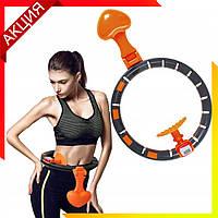 Умный массажный обруч HULA Hoop ХулаХуп гимнастический поясной обруч для похудения талии живота
