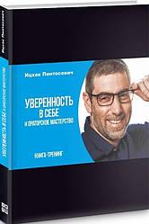 Книга Впевненість у собі і ораторська майстерність. Автор - Іцхак Пінтосевич (IPIO)