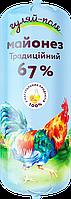 Майонез Традиційний 67% Чаб-пак 340 г ТМ Гуляй-поле