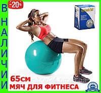 Большой мяч для фитнеса 65см, Гимнастический мяч, фитбол 65см
