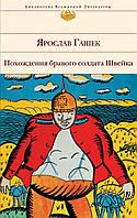 Книга: Похождения бравого солдата Швейка. Ярослав Гашек