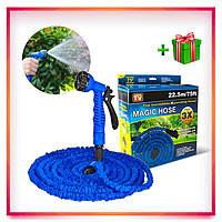 Шланг для полива сада и огорода X-HOSE 22,5 м увеличивающийся с распылителем Magic Hose (Чудо Шланг)