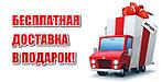 Бесплатная доставка по Киеву и Украине или скидка 100 грн по промокоду