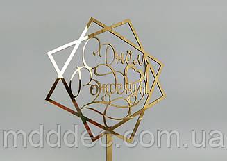Топпер дзеркальний золотий З Днем Народження
