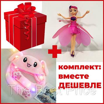 Комплект Карнавальна шапка з підсвічуванням рожевий зайчик Літаюча лялька фея Flying Fairy