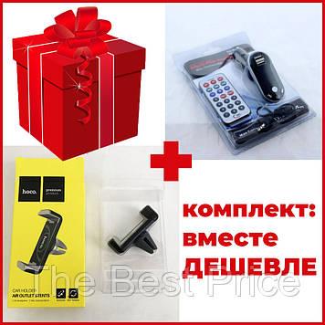 Комплект автомобільний трансмітер / модулятор CM i9 автодержатель для телефону Hoco CPH01 Mobile Holder for