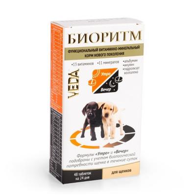 БИОРИТМ для щенков - витаминно-минеральный комплекс , 48 таблеток по 0,5 гр.