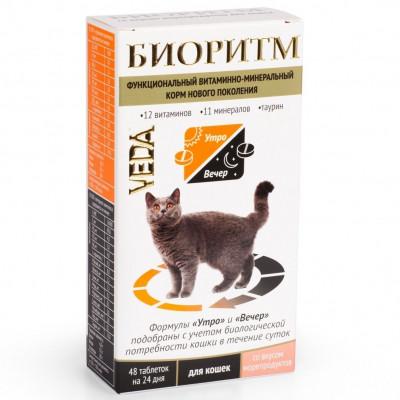 БИОРИТМ для кошек со вкусом морепродуктов - витаминно-минеральный комплекс , 48 таблеток по 0,5 гр.