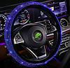 Чехол на руль в стразах Сапфир (синий), кристалл или хамелеоны  (размер М 37-39см по диаметру, цвет уточняйте)