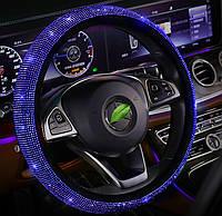 Чехол на руль в стразах Сапфир (синий), кристалл или хамелеоны (размер согласовуйте перед заказом)