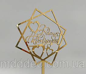 Топпер зеркальный золотой З Днем Народження!